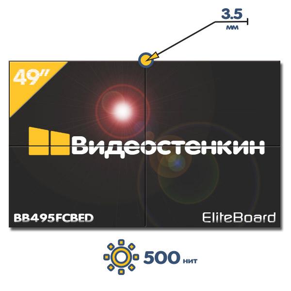 Недорогая видеостена 2x2 Eliteboard BB495FCBED