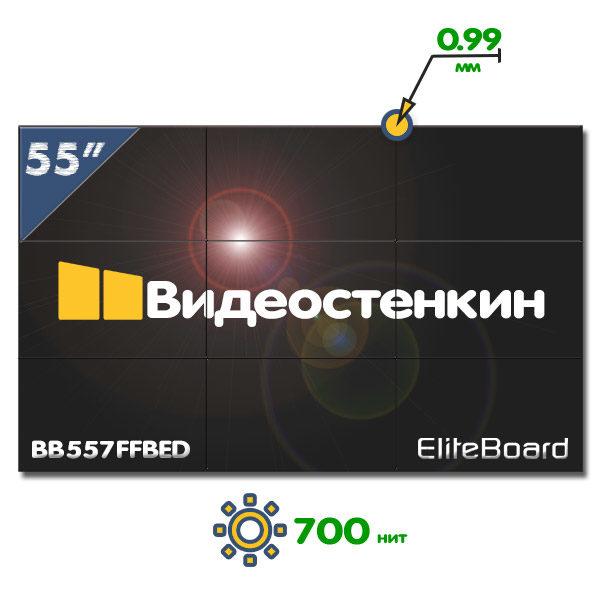 3x3 видеостена из бесшовных панелей BB557FFBED