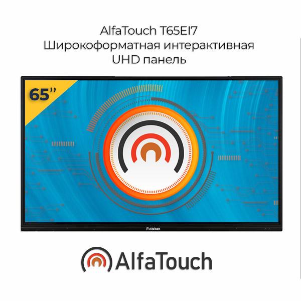 Интерактивная панель 65 дюймов AlfaTouch T65EI7 вид спереди