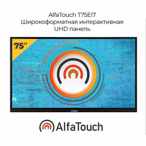 Интерактивная панель 75 дюймов AlfaTouch T75EI7 вид спереди