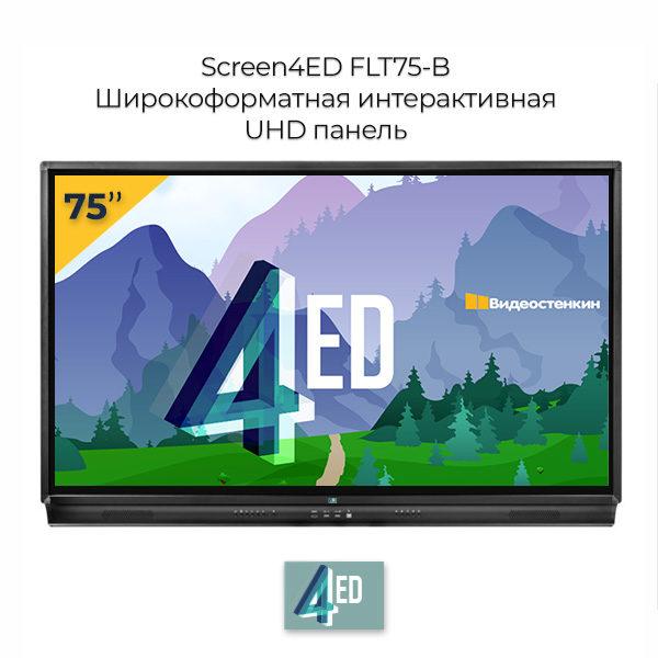 Интерактивная панель 75 дюймов Screen4ED FTLT75-B вид спереди
