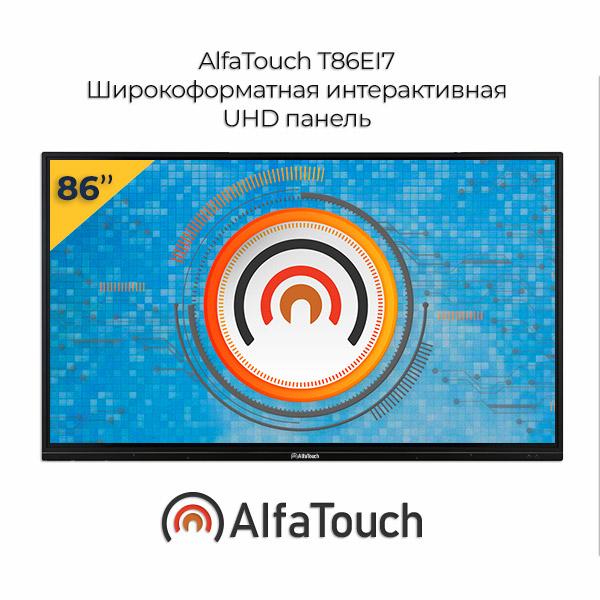 Интерактивная панель 86 дюймов AlfaTouch T86EI7