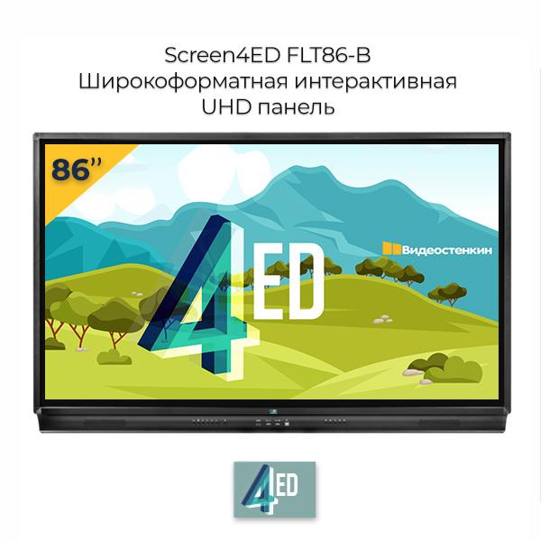 Интерактивная панель 86 дюймов Screen4ED FTLT86-B вид спереди